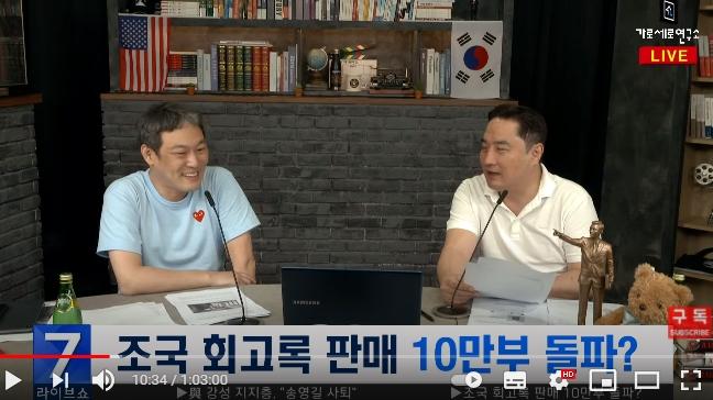 Kênh Youtube Garo Sero nhắc đến Jun Ji Hyun trong buổi livestream tối 2/6.