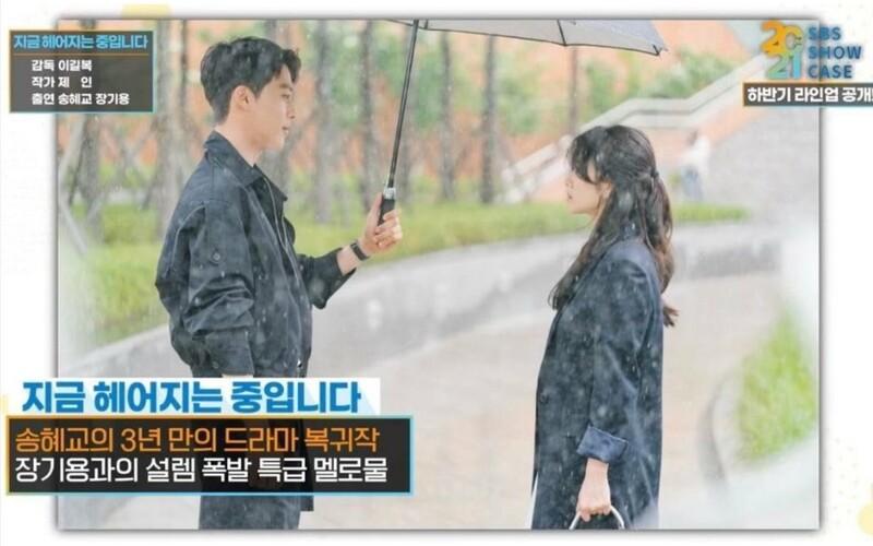 Song Hye Kyo và Jang Ki Yong trông khá đẹp đôi bên nhau.