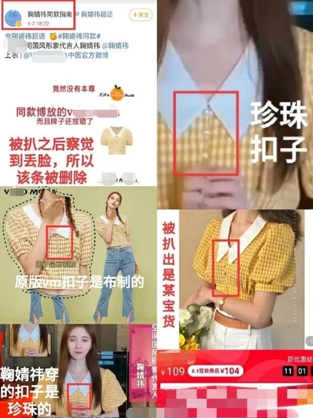 Thậm chí, trang phục như Cúc Tịnh Y cũng có thể tìm thấy nhan nhản trên các trang mua sắm với giá Một lần khác, nữ diễn viên mặc 1 chiếc áo màu vàng nhưng bị soi là đồ rởm chỉ vì hàng cúc ngọc trai thay vì cúc của hàng auth
