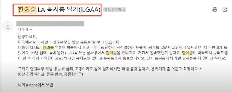 Email nhân chứng gửi cho Kim Yong Ho.