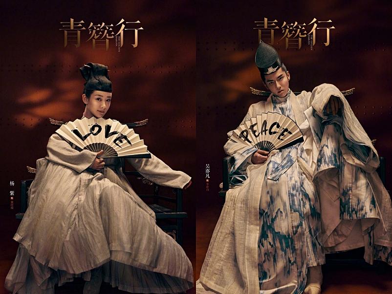 Dương Tử và Ngô Diệc Phàm đóng chính trong phim.
