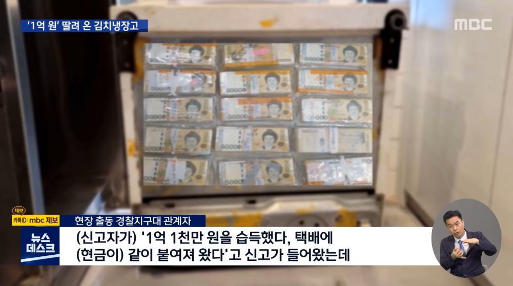 Mua tủ lạnh đựng kim chi người đàn ông Hàn phát hiện hơn 110 triệu won gắn dưới đế
