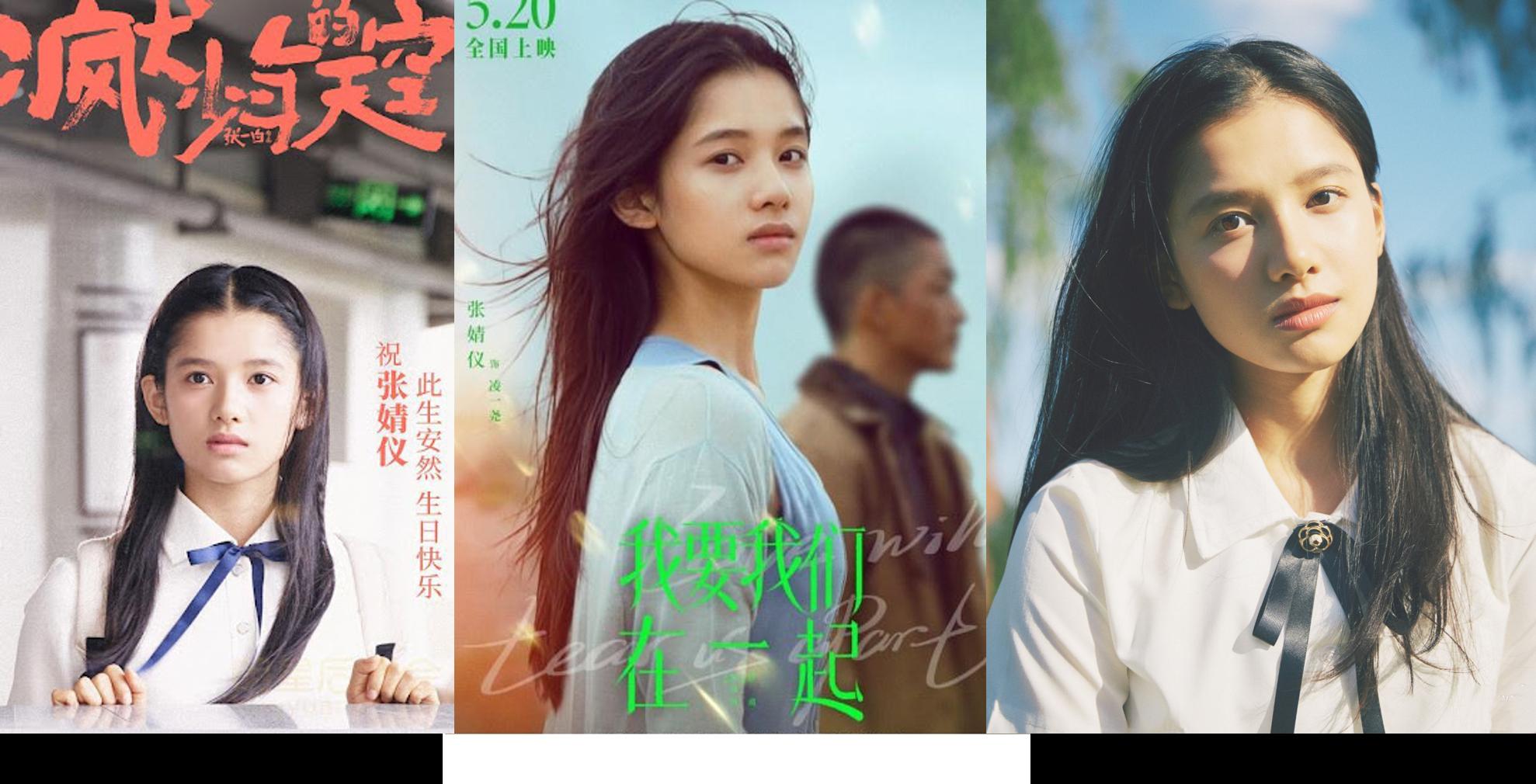 Trương Tịnh Nghi từng tham gia hai phim đề tài thanh xuân là Anh muốn chúng ta ở bên nhau, Bầu trời của thiếu niên phong khuyển. Trong cả hai bộ phim, mỹ nhân sinh năm 1999 đều để mái tóc suôn dài, trang điểm nhẹ nhàng và diễn vai có nội tâm tương đối phức tạp.